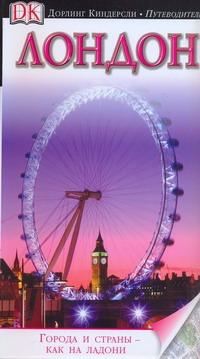 Липмен М. - Лондон обложка книги