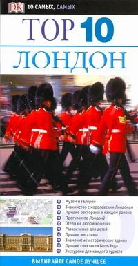 Уильямс Р. - Лондон обложка книги