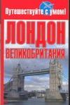 Кузнецова Е. - Лондон + Великобритания обложка книги