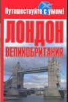 Лондон + Великобритания Кузнецова Е.