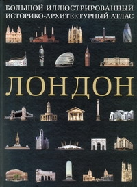 Лондон. Большой иллюстрированный историко-архитектурный атлас ( Баамон Алехандро  )