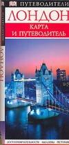 Холл Д. - Лондон. Карманный путеводитель обложка книги