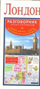 Лондон. Русско-английский разговорник + схема метро, карта, достопримечательност