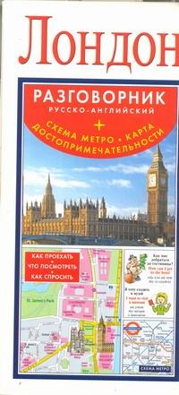 Лондон. Русско-английский разговорник + схема метро, карта, достопримечательност .