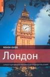 Хамфриз Роб - Лондон.Самый подробный и популярный путеводитель в мире. обложка книги