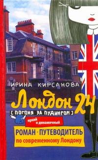 Кирсанова Ирина - Лондон: 24. Погоня за пудингом обложка книги
