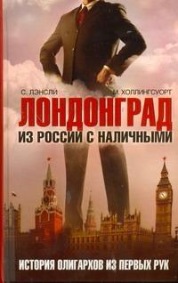 Холлингсуорт М. - Лондонград. Из России с наличными обложка книги