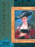 Лойко Г.В. - Лондонская национальная галерея' обложка книги