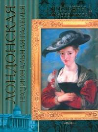 Лойко Г.В. - Лондонская национальная галерея обложка книги