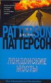 Паттерсон Д. - Лондонские мосты обложка книги