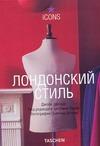 Ташен А. - Лондонский стиль обложка книги