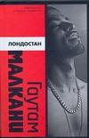 Малкани Гаутам - Лондостан обложка книги