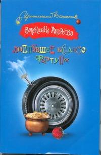 Андреева В.А. - Лопнувшее колесо фортуны обложка книги