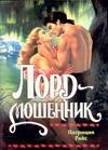 Райс П. - Лорд - мошенник' обложка книги