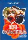 Куин Пола - Лорд - обольститель обложка книги