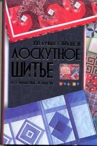 Лоскутное шитье обложка книги