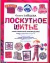 Зайцева О.В. - Лоскутное шитье обложка книги