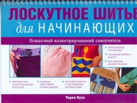 Лоскутное шитье для начинающих