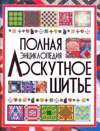 Лоскутное шитье.Полная энциклопедия обложка книги