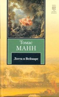 Манн Т. - Лотта в Веймаре обложка книги