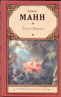 Лотта в Веймаре обложка книги