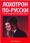 Ишутина Е.А. - Лохотрон по-русски.  О чем умолчал богатый папа обложка книги