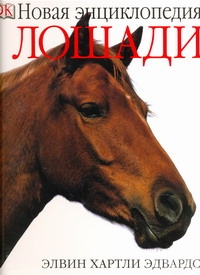 Лошади обложка книги