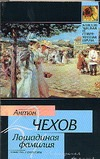 Чехов А. П. - Лошадиная фамилия обложка книги