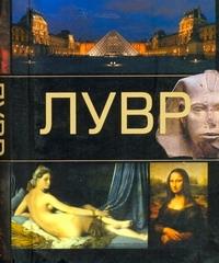 Резько И.В. - Лувр обложка книги