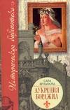 Лукреция Борджиа обложка книги