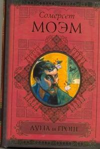 Моэм С. - Луна и грош. Записные книжки обложка книги