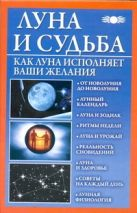 Михайлова Вера - Луна и судьба. Как Луна исполняет ваши желания' обложка книги