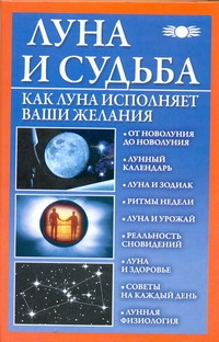 Михайлова Вера - Луна и судьба. Как Луна исполняет ваши желания обложка книги