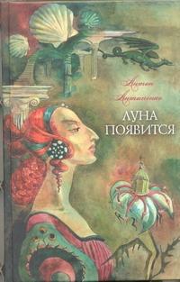 Антипенко А.Л. - Луна появится обложка книги