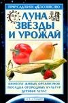 Ершов М.Е. - Луна, звезды и урожай обложка книги