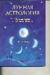 Мури Т. - Лунная астрология : Лунные знаки и жизненный успех обложка книги