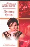 Воронцова Н. - Лунные танцы обложка книги