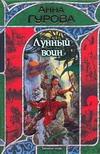 Гурова А. - Лунный воин обложка книги
