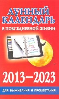 Хорсанд-Мавроматис Д. - Лунный календарь в повседневной жизни для выживания и процветания, 2013-2023 обложка книги
