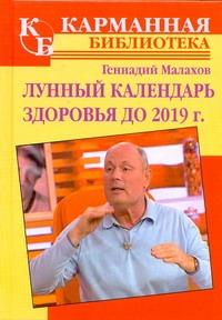 Лунный календарь здоровья до 2019 года обложка книги
