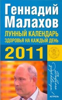 Лунный календарь здоровья на каждый день 2011 года обложка книги