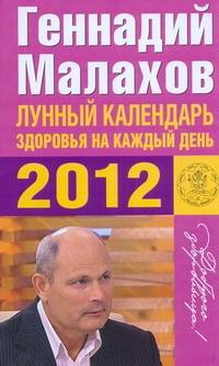Лунный календарь здоровья на каждый день 2012 года обложка книги
