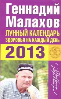 Лунный календарь здоровья на каждый день 2013 года обложка книги