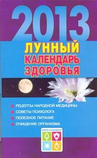 Желудова Т.П. - Лунный календарь здоровья. 2013. Оздоровительные советы для всей семьи. 2013 обложка книги