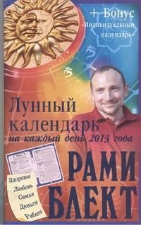 Лунный календарь на каждый день 2013 года обложка книги
