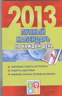 Виноградова Е.А. - Лунный календарь на каждый день 2013 года обложка книги