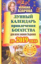 Азарова Ю. - Лунный календарь привлечения богатства для всех знаков Зодиака до 2019 года' обложка книги