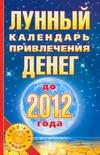 Азарова Ю. - Лунный календарь привлечения денег до 2012 года' обложка книги