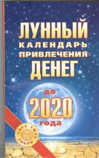 Азарова Ю. - Лунный календарь привлечения денег до 2020 года обложка книги