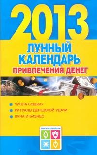 Виноградова Е.А. - Лунный календарь привлечения денег, 2013 год обложка книги